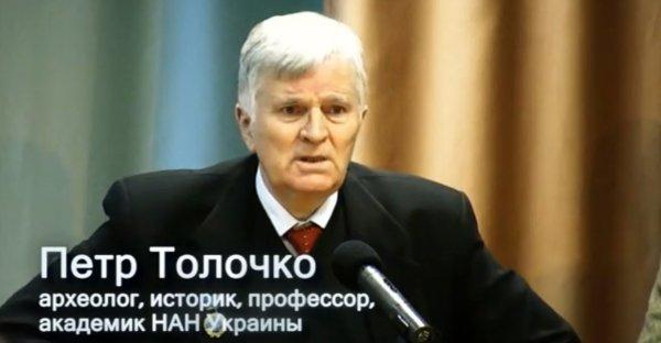 Киевский профессор Петр Толочко: «Украина уже была в Европе, и еле ноги унесла»