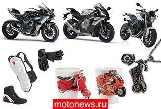 Подарки любимым мотоциклистам или мотоциклисткам на День всех влюблённых?