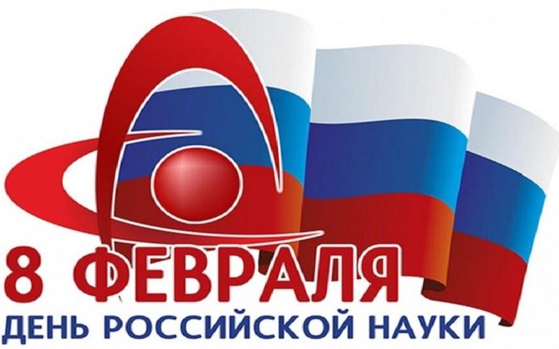 Проверить свои знания и влюбиться в науку на празднике Дня Российской науки