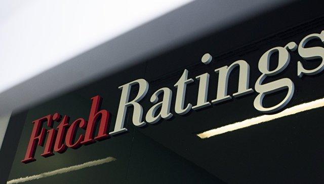 Fitch улучшило прогноз роста…