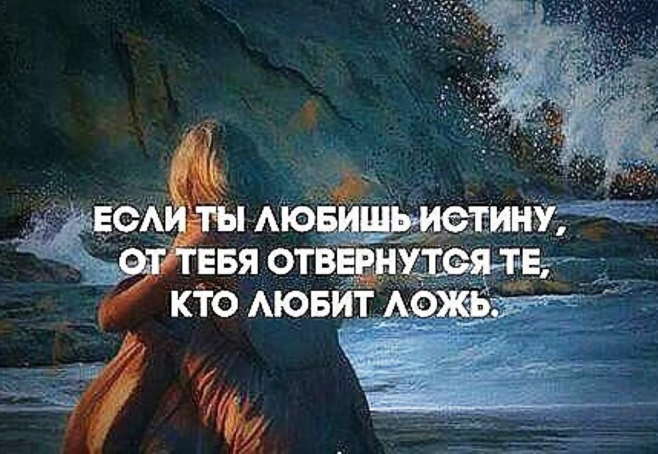 Любимым не врут цитаты
