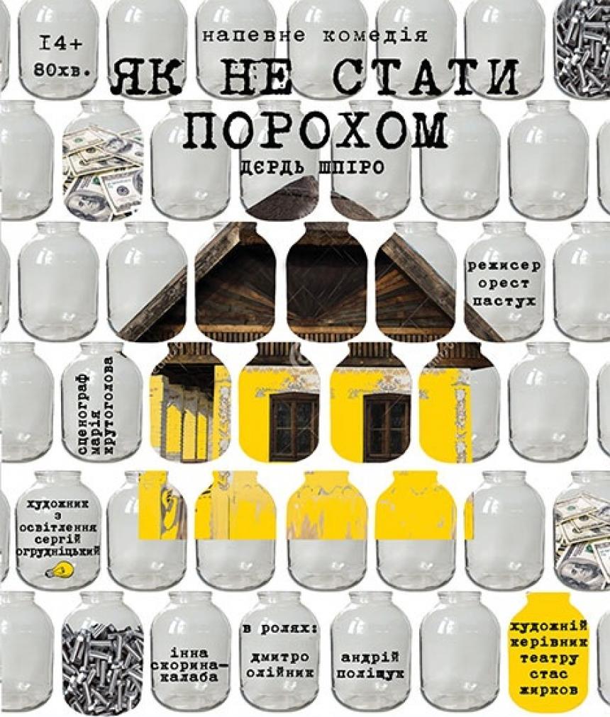 «Как не стать порохом»: киевский театр издевается над президентом Украины