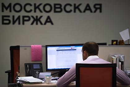 Московская биржа приостановила торги