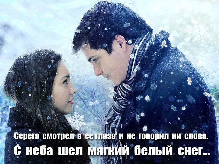Двое и снегопад.... (новогодняя история)