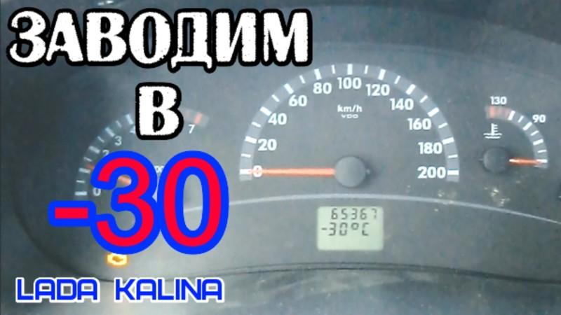 СОВСЕМ УЖЕ СКОРО!!!Запуск двигателя в мороз -30 Лада калина