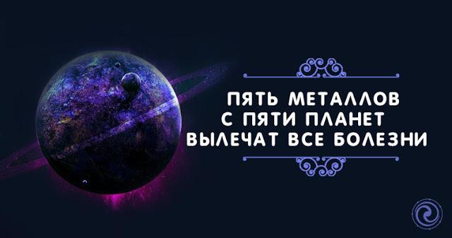 Пять металлов с пяти планет вылечат все болезни