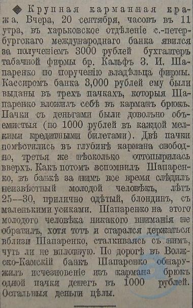 Этот день 100 лет назад. 24 (11) сентября 1912 года
