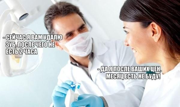 Стоматологический лохотрон 21 века