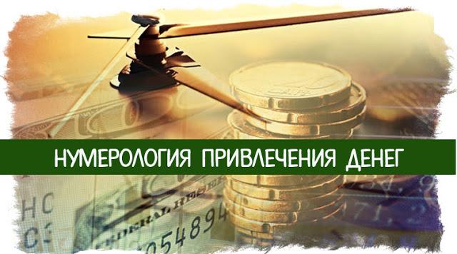 Нумерология привлечения денег