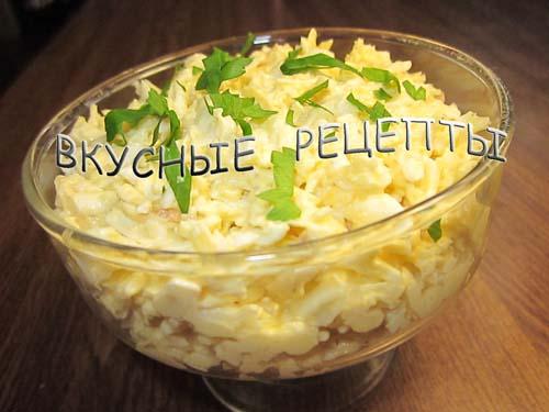 Еврейский салат с курицей рецепт