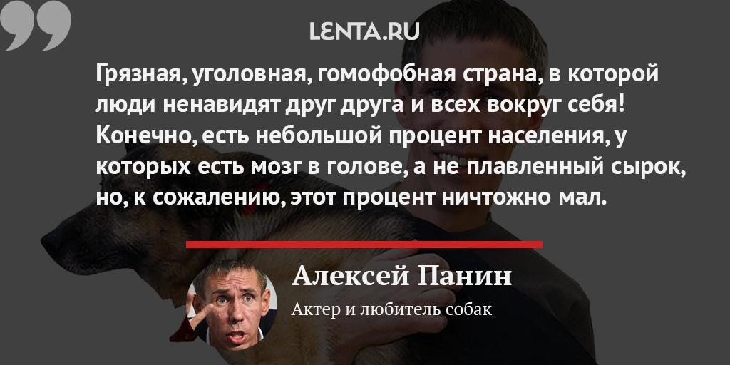 Панин признался в ненависти к «грязной и уголовной» России