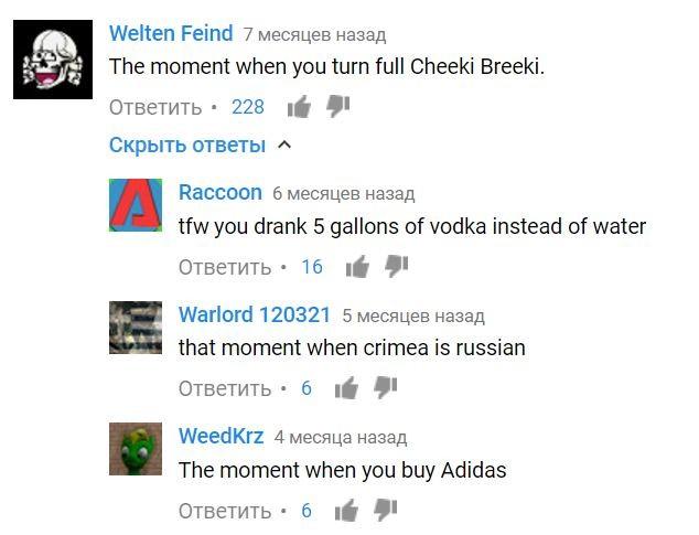 Как славянские пацаны мир на…