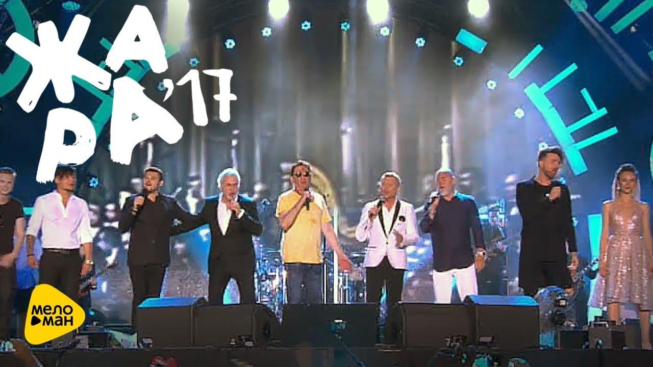 В память о великом Магомаеве! Лепс, Меладзе, Эмин и Басков исполнили песню «Синяя вечность»