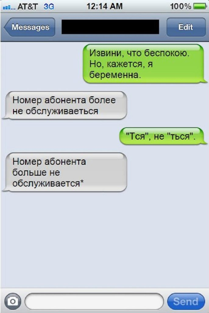 СМС от любимых женщин
