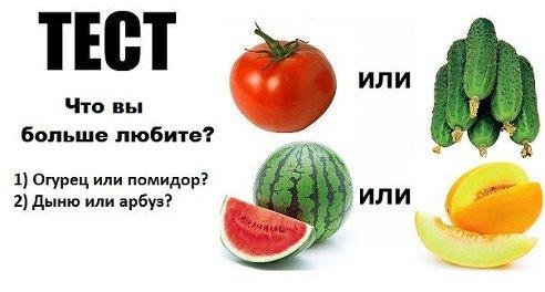 Каждому овощу - свой фрукт!