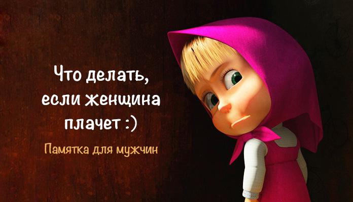 «Если женщина плачет» – Памя…