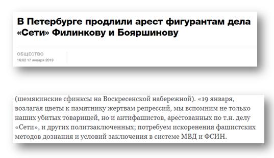 «Новая газета» выгораживает признавшихся в подготовке терактов в РФ преступников