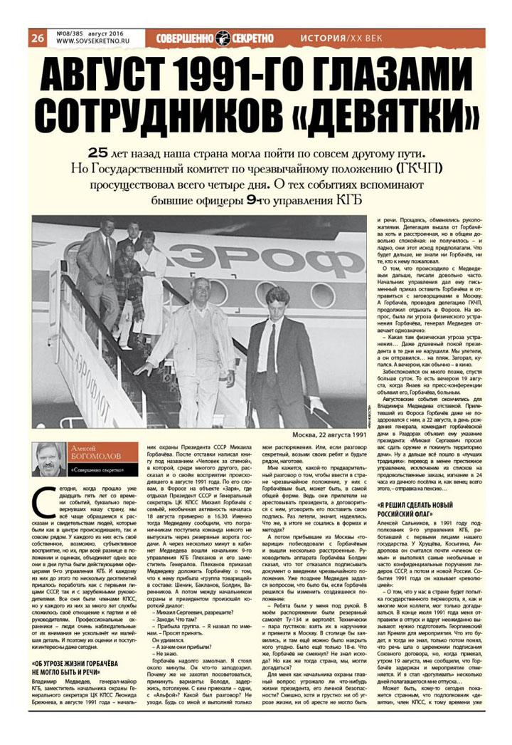 Как разрушали СССР: Август 1991-го глазами сотрудников «девятки»