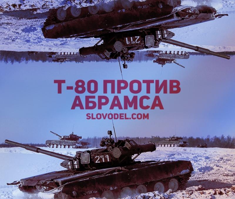 Т-80 ПРОТИВ «АБРАМСА»: СМОЖЕТ ЛИ РОССИЙСКИЙ ТАНК ОДОЛЕТЬ АМЕРИКАНЦА