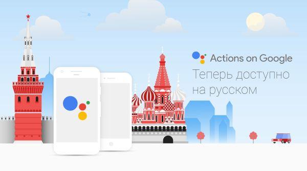 Google Assistant официально заговорит по-русски