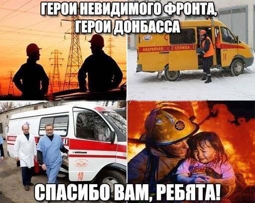 ГЕРОИ КОММУНАЛЬНОГО ФРОНТА