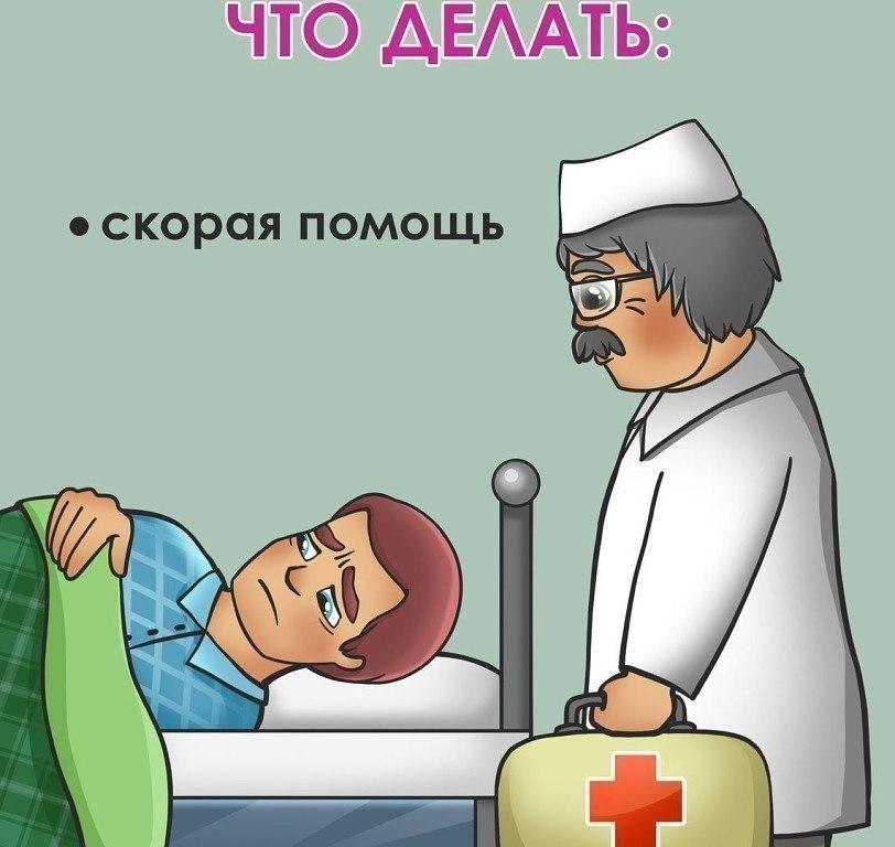 СЕРДЕЧНЫЙ ПРИСТУП, ИНФАРКТ, ИНСУЛЬТ