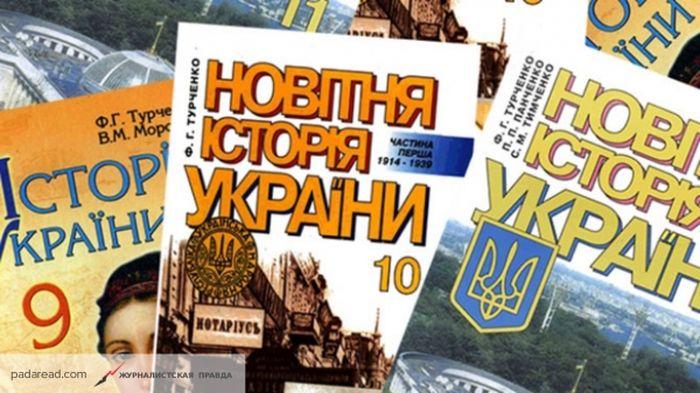 В Киеве прошла презентация учебника по истории «про российско-украинскую войну»