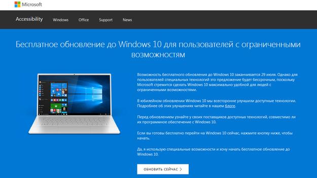 Найден способ получить бесплатно Windows 10 даже по истечении срока, установленного Microsoft