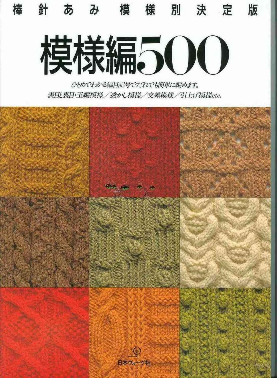 Японская книга с узорами для вязания спицами.