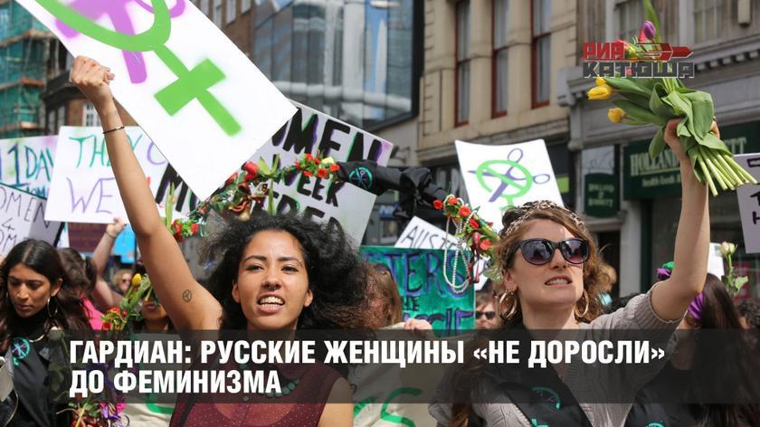 Гардиан: русские женщины «не доросли» до феминизма