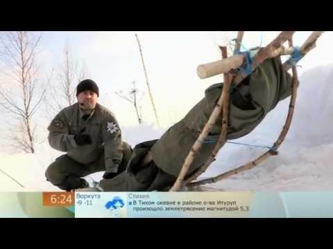 Выживание зимой - Транспортировка