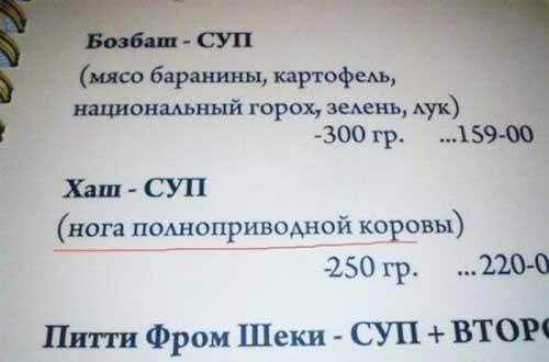 Кулинарный юмор - трудности перевода