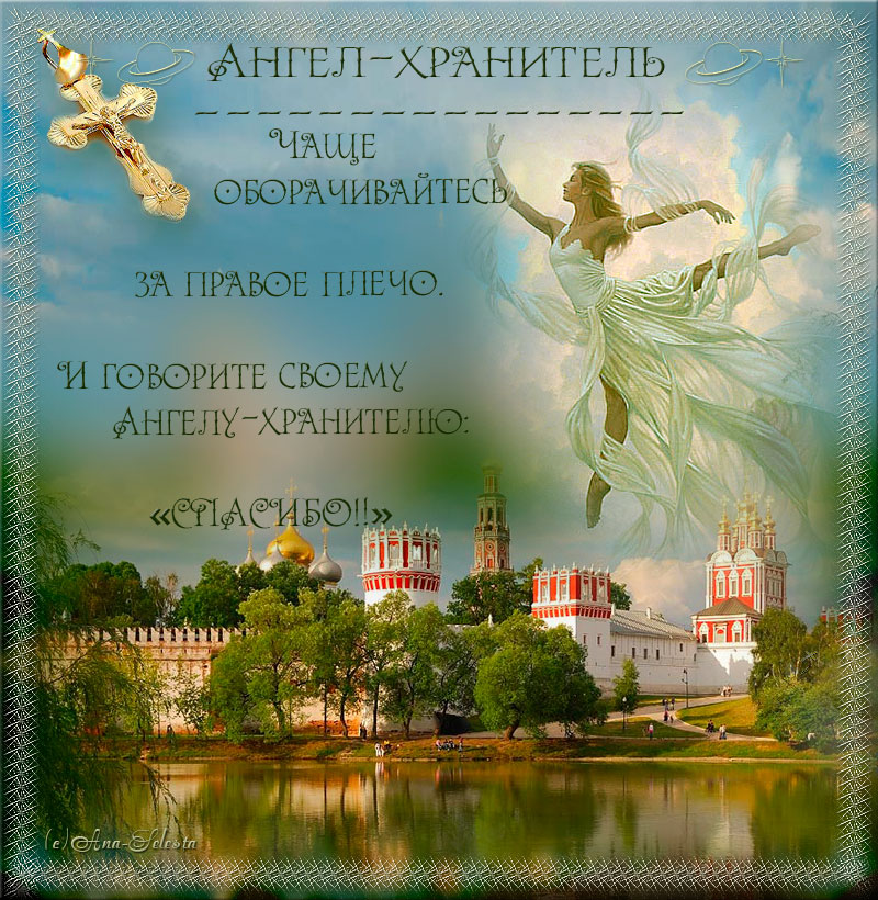 Ангела хранителя в дорогу открытка