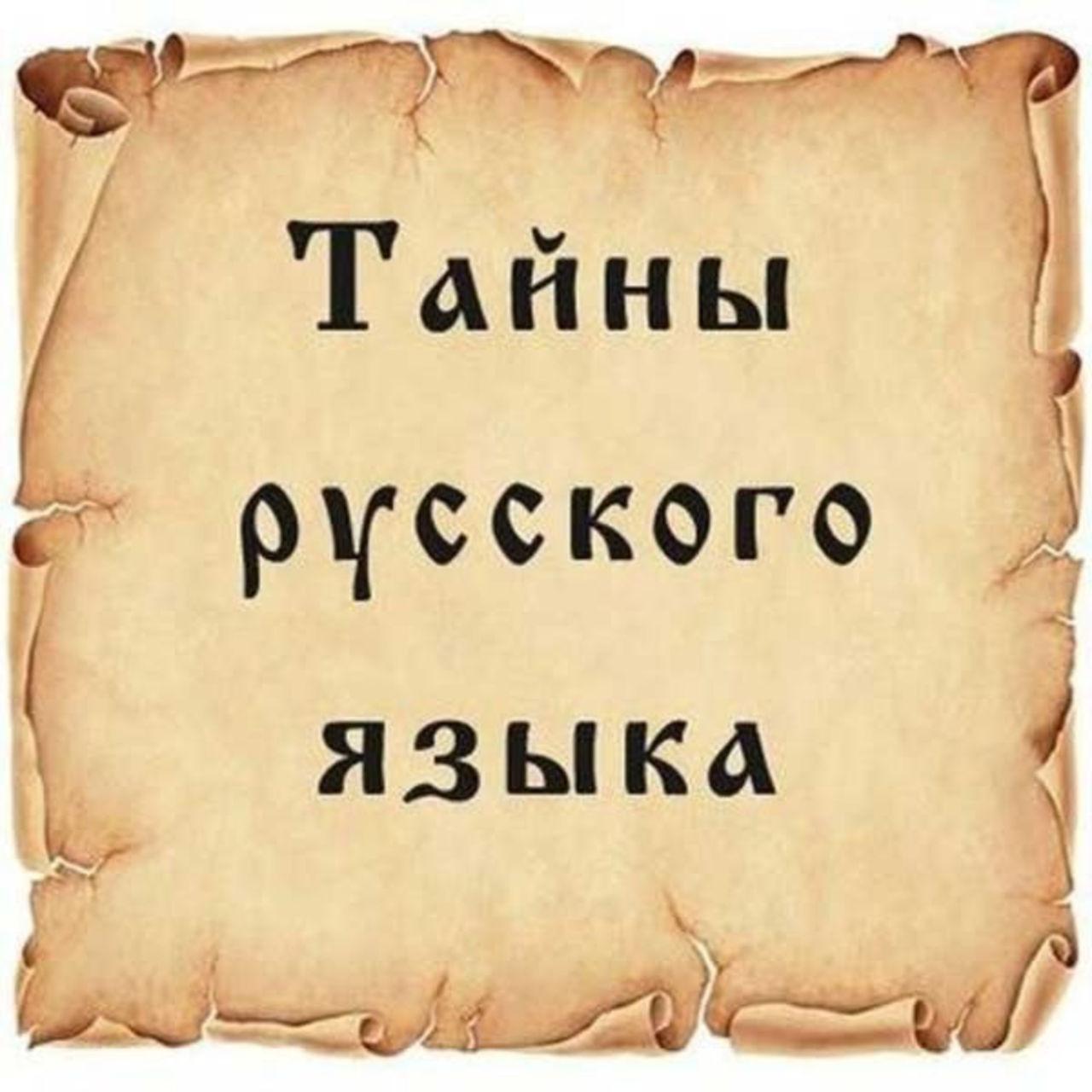 20 фактов о русском языке