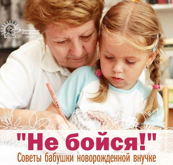 """Письмо от российской бабушки внучке: """"Чтобы ЖИТЬ, не нужно бояться"""""""
