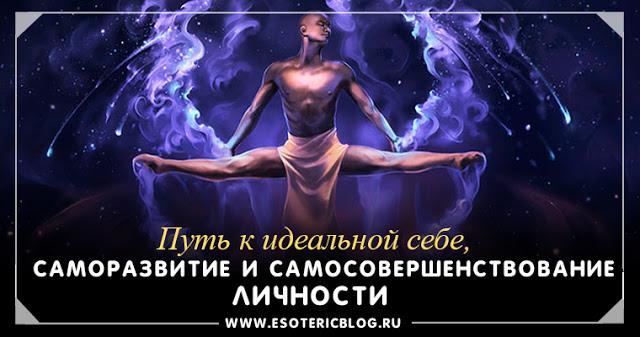 Путь к идеальной себе, саморазвитие и самосовершенствование личности