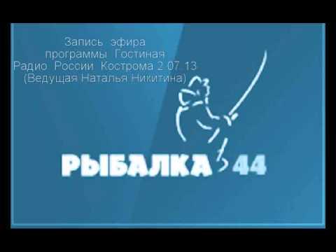 Запись  эфира  программы  Гостиная  Радио  России  Кострома 2.07.13 (Ведущая Наталья Никитина)