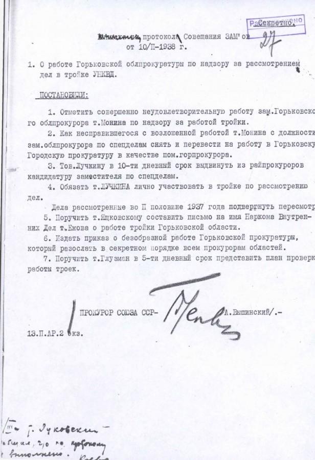 Надзор за тройками НКВД оказался неудовлетворительным