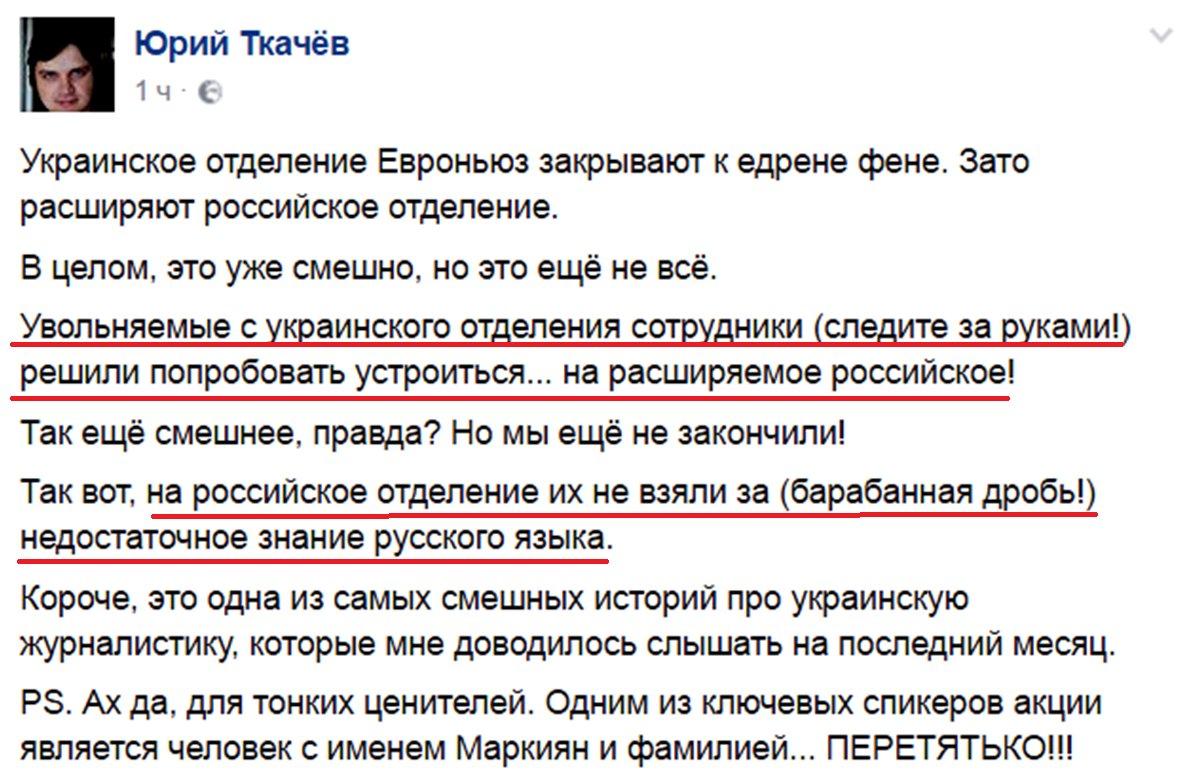 Европейцы не любят украинские новости