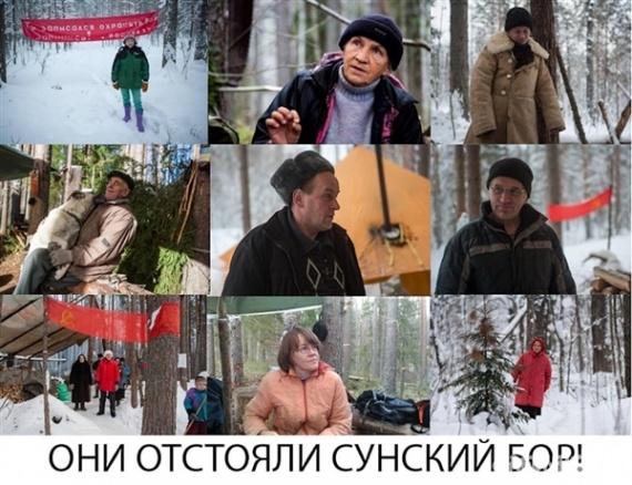 Как пенсионеры в Карелии защитили свой бор-батюшку