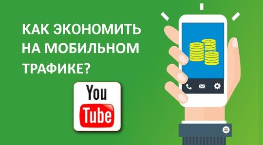 Как экономить мобильный трафик просматривая видео на Ютуб