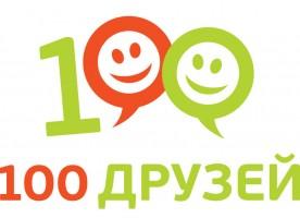 Не имей 100 рублей а имей 100 друзей