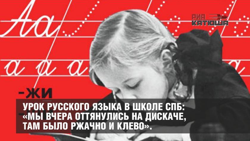 Урок русского языка в школе СПб: «Мы вчера оттянулись на дискаче, там было ржачно и клево».