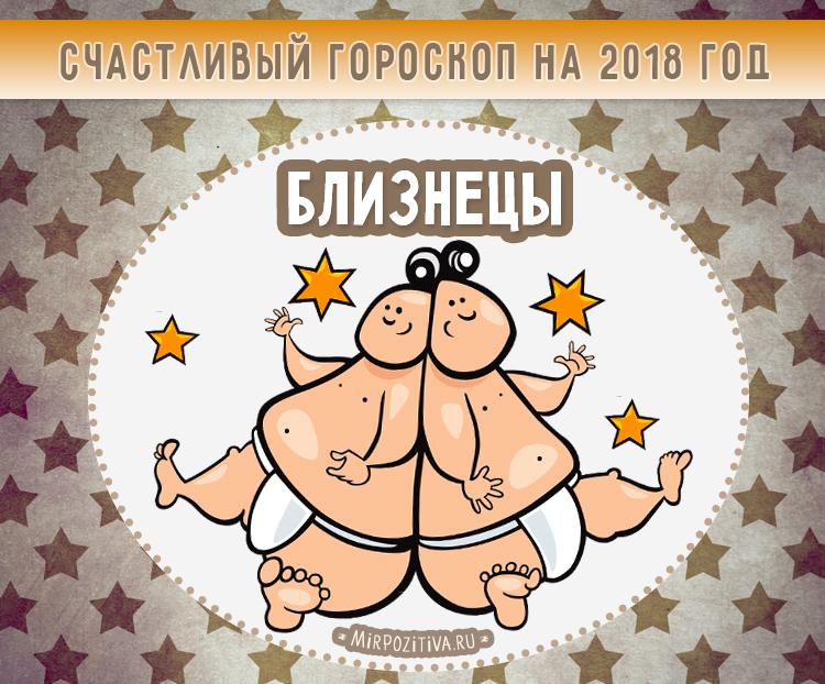 Подробный астрологический прогноз для Близнецов на 2018 год