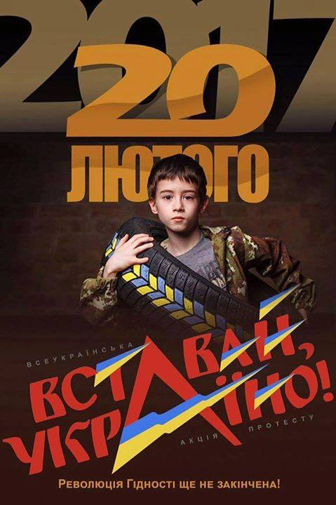 """Накануне третьей годовщины Майдана СБУ занялась поиском """"агентов Кремля"""" среди боевиков """"АТО"""""""