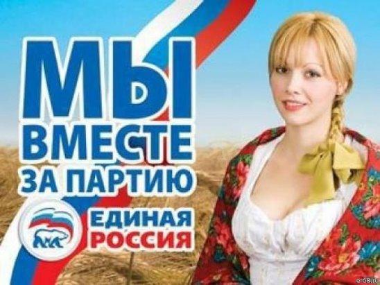 Почти половина россиян поддерживает «Единую Россию»