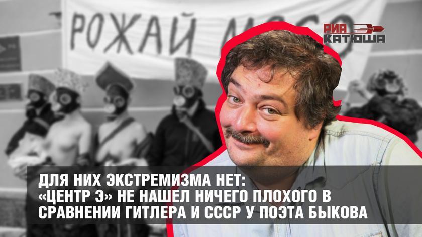 Для них экстремизма нет: «Центр Э» не нашел ничего плохого в сравнении Гитлера и СССР у поэта Быкова