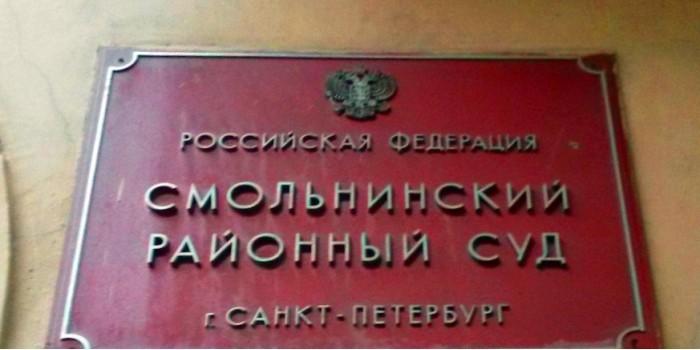 Губернатора Петербурга привлекли к рассмотрению иска против передачи Исаакиевского собора