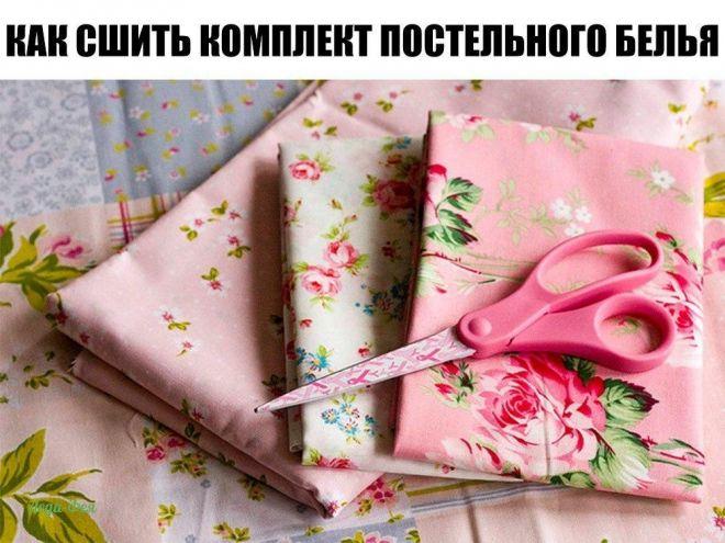 Для хозяйственных и экономных -   будем шить постельное белье сами