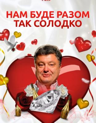 «Будь моею скотинякою»: На Украине опубликовали «валентинки от политиков»